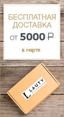Бесплатная доставка при заказе от 3500 руб!
