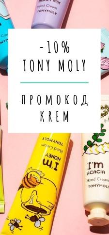 Корейский крем Tony Moly