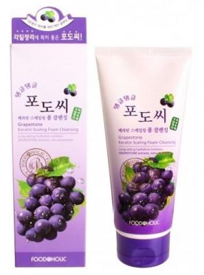 Пенка для умывания с экстрактом виноградных косточек FoodaHolic Grapestone Keratin Scaling Foam Cleansing 180мл