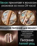 Средства по уходу за волосами LA'DOR Keratin power glue 150ml Сыворотка-бальзам для посеченных кончиков волос 150мл
