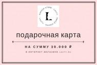 Подарочная карта на сумму 20 000 руб Lauty: фото