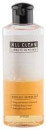 Жидкость для снятия макияжа A'PIEU ALL CLEAN LIP & EYE REMOVER Calendula: фото