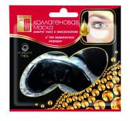 Маска для век коллагеновая с биозолотом и морской грязью Secrets Lan Collagen Mask 8 г: фото