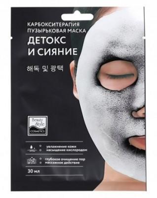 """Карбоксотерапия маска пузырьковая Beauty Style """"Детокс и Сияние"""" 30мл: фото"""