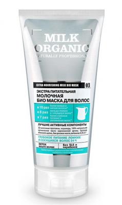 """Био-маска для волос молочная Оrganic Shop Naturally Professional """"Экстра питательная"""" 200мл: фото"""