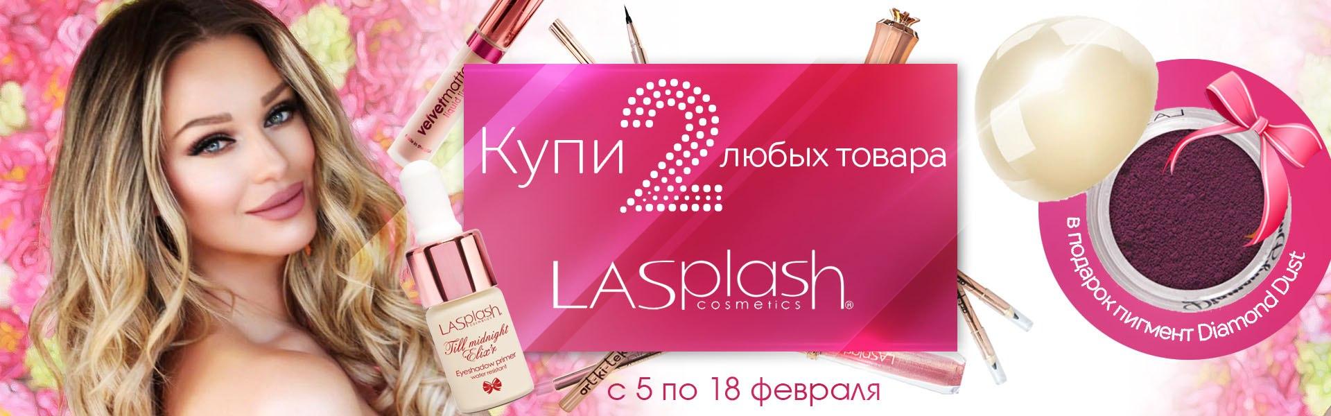 Акция LASplash
